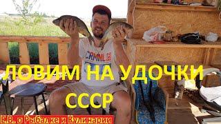 Ловим карпа и карася на телескопические удочки из СССР.  Рыбалка на озере ловим карпа и карася.