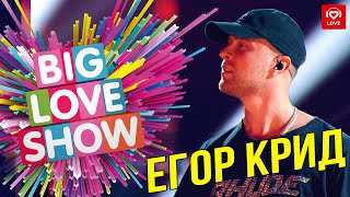 Download Егор Крид - Время не пришло [Big Love Show 2019] Mp3 and Videos