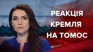 Випуск новин за 13:00: Реакція Кремля на Томос