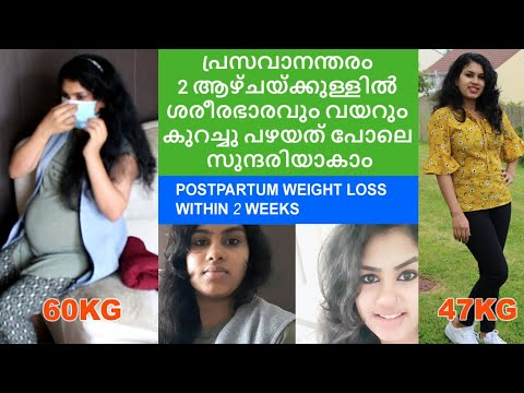 how-to-reduce-weight-after-delivery-malayalam/postpartum-weight-loss-tips/60-47kg-weightloss-journey