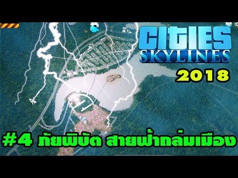 Cities Skylines PART 4 ภัยพิบัติ ฟ้าผ่าถล่มเมือง