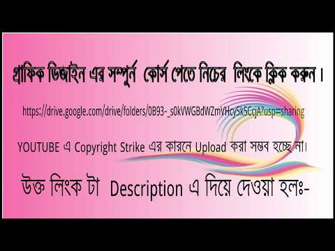 Graphic Design all / A to Z /Bangla Tutoria l, How to Learn Illustrator Bangla Tutorial