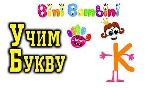 Bini Bambini: Супер Азбука для детей! Алфавит для малышей! Учим букву К!