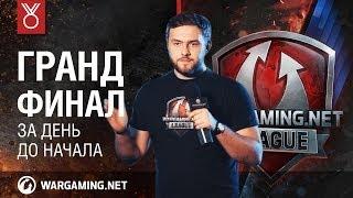 За день до финала! Гранд-финал Wargaming.net League