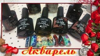 Nails: Water color,, Акварель,, / тестирование