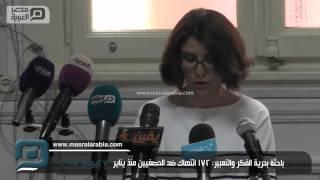 مصر العربية | باحثة بحرية الفكر والتعبير: 172 انتهاك ضد الحصفيين منذ يناير