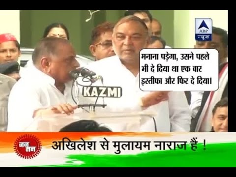 Mulayam Yadav is angry with his son and CM of UP Akhilesh Yadav, scolds publicly