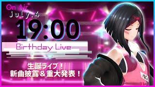 【新曲披露&重大発表!!】AZKi生放送 #15 生誕ライブSP!