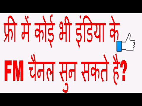 How To Listen Radio On Android In Hindi/Urdu