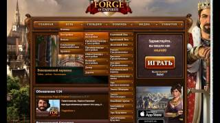 Forge of Empires. Обзор игры Forge of Empires