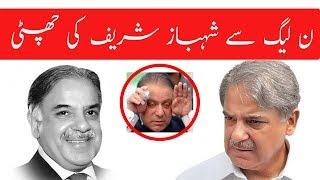 Noon League saa Shahbaz Sharif Ki Chuti Hona Walli ha   Breaking News Today 17 August 2018