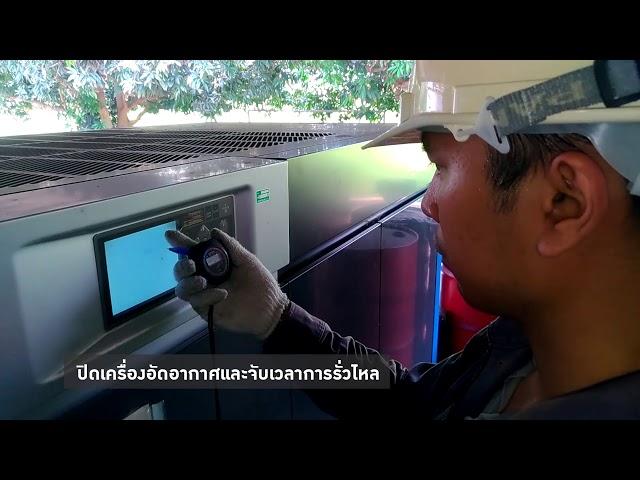 วีดีทัศน์ การวิเคราะห์การรั่วไหลของเครื่องอัดอากาศในระบบผลิตอากาศอัด