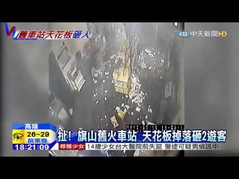 20150719中天新聞 扯! 旗山舊火車站 天花板掉落砸2遊客