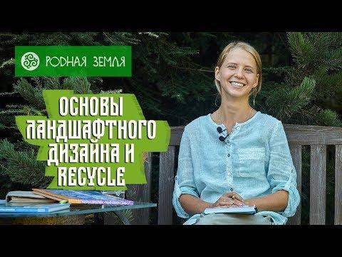 Основы ландшафтного дизайна и Recycle C Ириной Зацепиной.