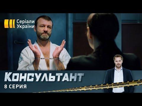 Консультант (Серия 8)