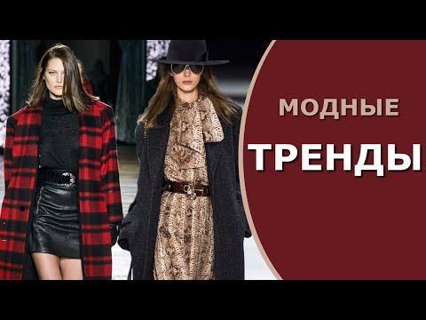 Модные ТРЕНДЫ осень-зима 2019/2020 | Что сейчас модно | Трендовые вещи