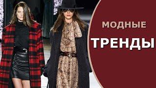Модные ТРЕНДЫ осень-зима 2019/2020   Что сейчас модно   Трендовые вещи
