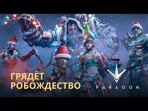 видео: paragon - Грядет Робождество!
