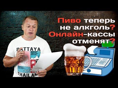 Пиво не алкоголь? Отмена онлайн-касс