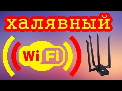 БЕСПЛАТНЫЙ Wi - Fi или халявный интернет с Aliexpress по Русски