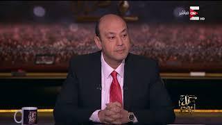 كل يوم - عمرو اديب - الأحد 18 فبراير 2018 - الجزء الأول