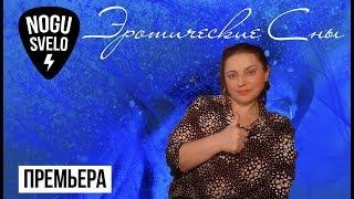 """Реакция МАМЫ на клип:Ногу Свело! - """"Эротические Сны"""" feat. 25/17"""