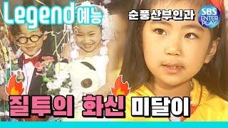 [Legend 예능] 순풍산부인과(고화질) '질투의 화신🔥 미달이' 《Soonpoong Clinic》
