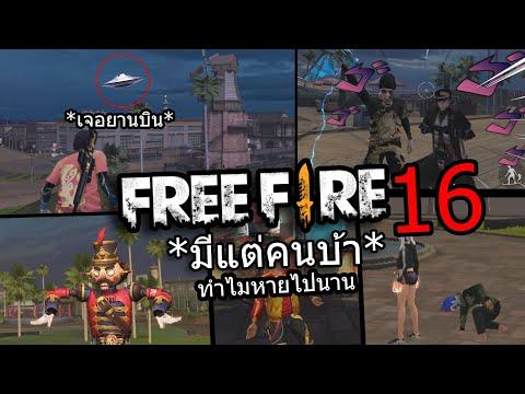 Free Fire พฤติกรรมแปลกๆ ของคนในเกมฟีฟาย16 !!(ทำไมหายไปนาน)