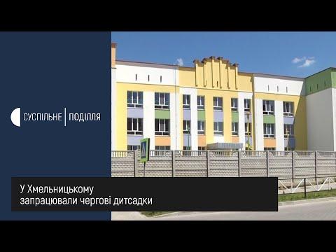 UA: ПОДІЛЛЯ: Сьогодні у Хмельницькому розпочали роботу чергові заклади дошкільні освіти