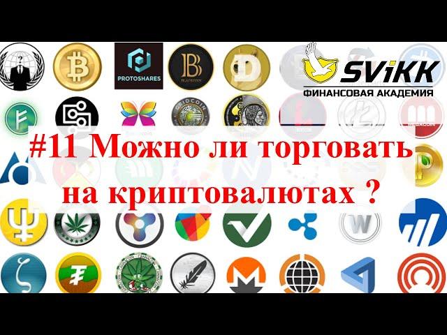 #11 Можно ли торговать на криптовалютах ?