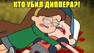 ВСПОМИНАЯ ГРАВИТИ ФОЛЗ/Remembering Gravity Falls