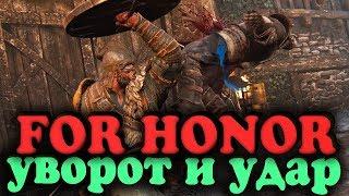 Броня уклонение и удар - For Honor Тактика войны