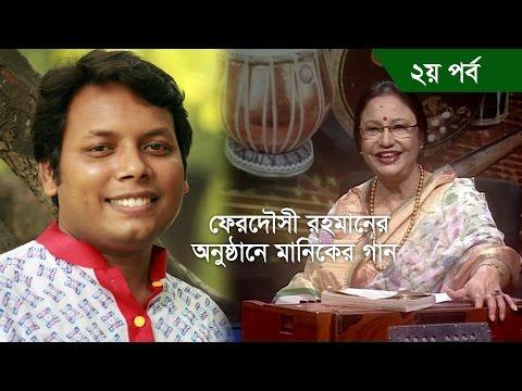 Esho Gaan Shikhi [Part-2] | Amirul Momenin Manik | Ferdousi Rahman | BTV