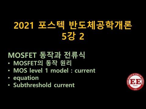 2019_포스텍 전자소자(MOSFET current)