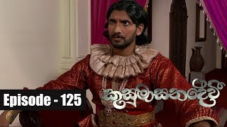 Kusumasana Devi | Episode 125 14th December 2018 Thumbnail
