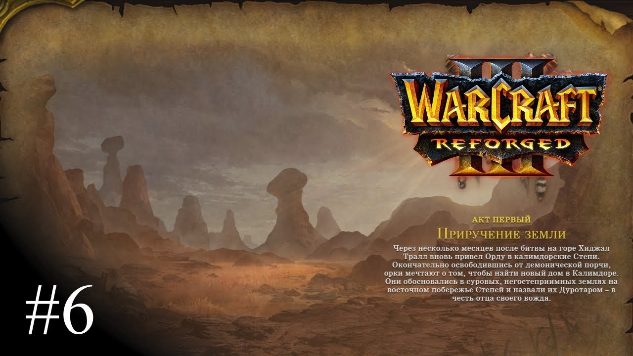 WarCraft 3: Reforged - Основание Дуротара - 06 - Приручение земли