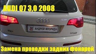Замена проводки задних фонарей на АУДИ Q7 2008 AUDI Q7 3,0 дизель