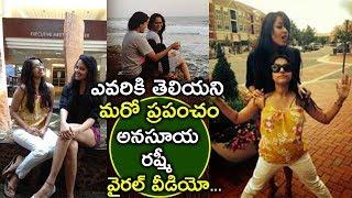 Anchor Anasuya & Rashmi Viral Video | Anasuya & Rashmi Personal Videos |Jabardasth| Extra Jabardasth