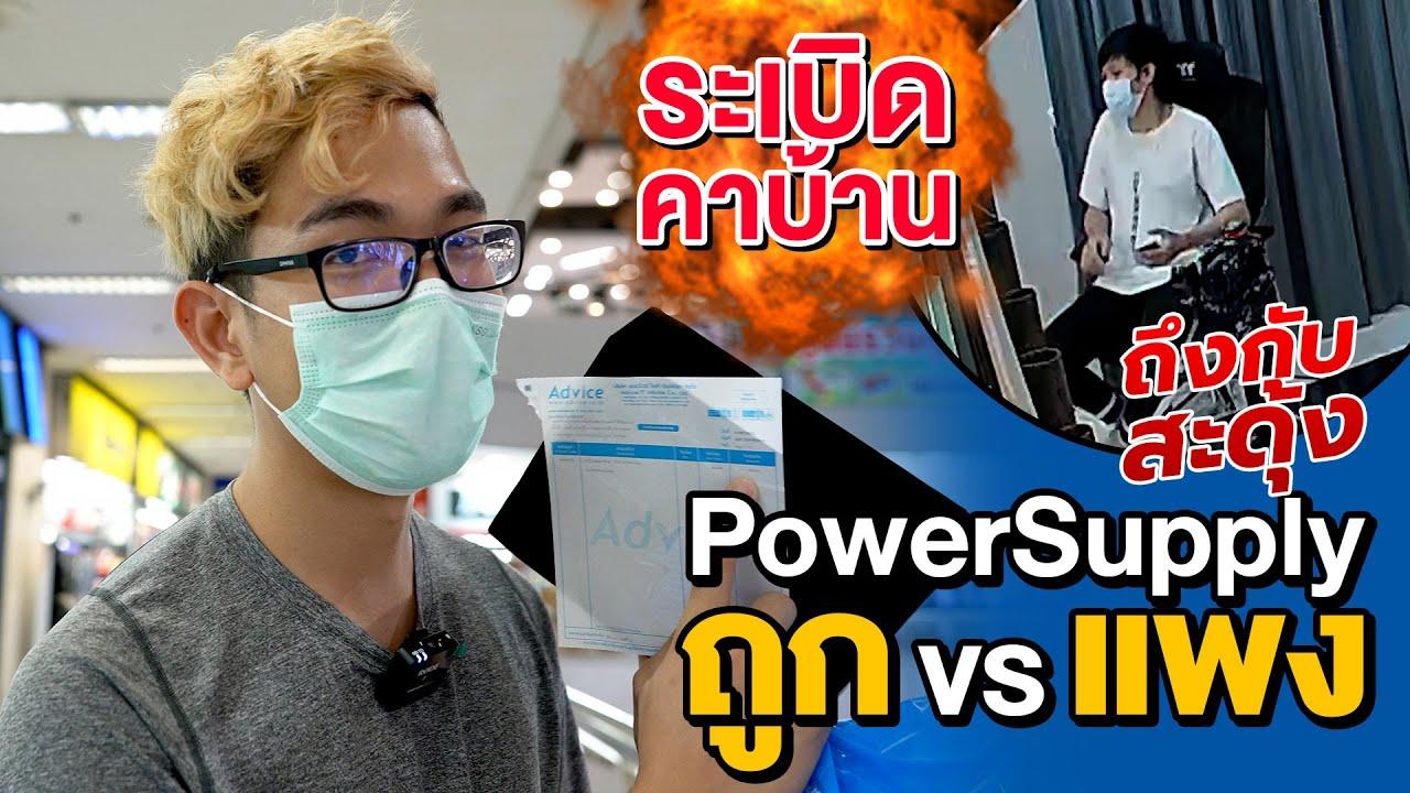 Download พาเวอร์ซัพพลาย ถูก vs แพง   เทสอยู่ดีๆ ระเบิดเฉย!