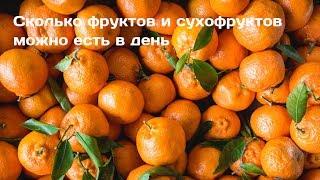 Сколько можно есть фруктов и сухофруктов