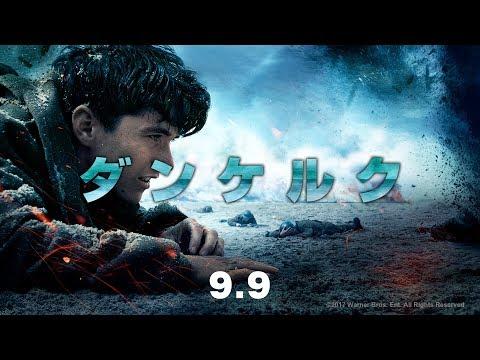 【映画】★ダンケルク(あらすじ・動画)★