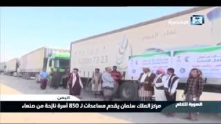 الصورة تتكلم - مركز الملك سلمان يقدم مساعدات لـ 850 أسرة نازحة من صنعاء