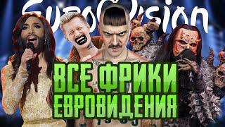 СМОЖЕТ ЛИ LITTLE BIG УДИВИТЬ ЕВРОПУ? / ВСЕ ФРИКИ ЕВРОВИДЕНИЯ