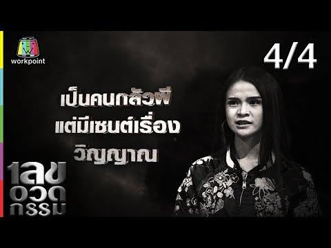 อาม ชุติมา - วันที่ 03 Oct 2019 Part 4/4