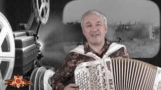 Поёт Валерий Сёмин. «ОГОНЁК». Песни Великой Победы!