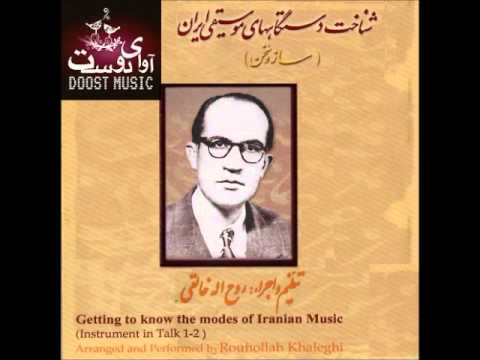 Getting to know the Modes of Iranian Music by Ruhollah Khaleqi : Introduction