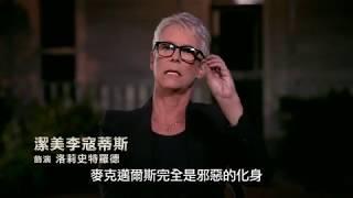 【月光光新慌慌】精彩幕後花絮 -10月19日 夢魘成真