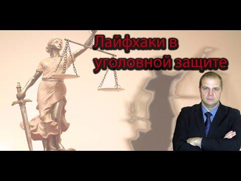 Действия адвоката при представлении прокурором доказательств. Лайфхаки в уголовной защите.