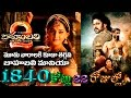 1840 Crores in 22 Days - Nearly 3rd Week also Running Bahubali Mania,Bah...