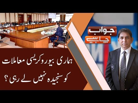 Jawab Chahye with Dr. Danish - Wednesday 27th November 2019